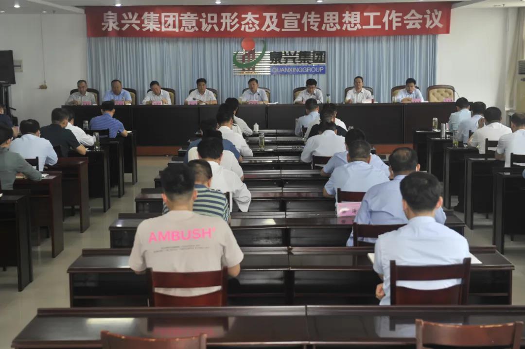 泉興集團召開意識形態及宣傳思想工作會議