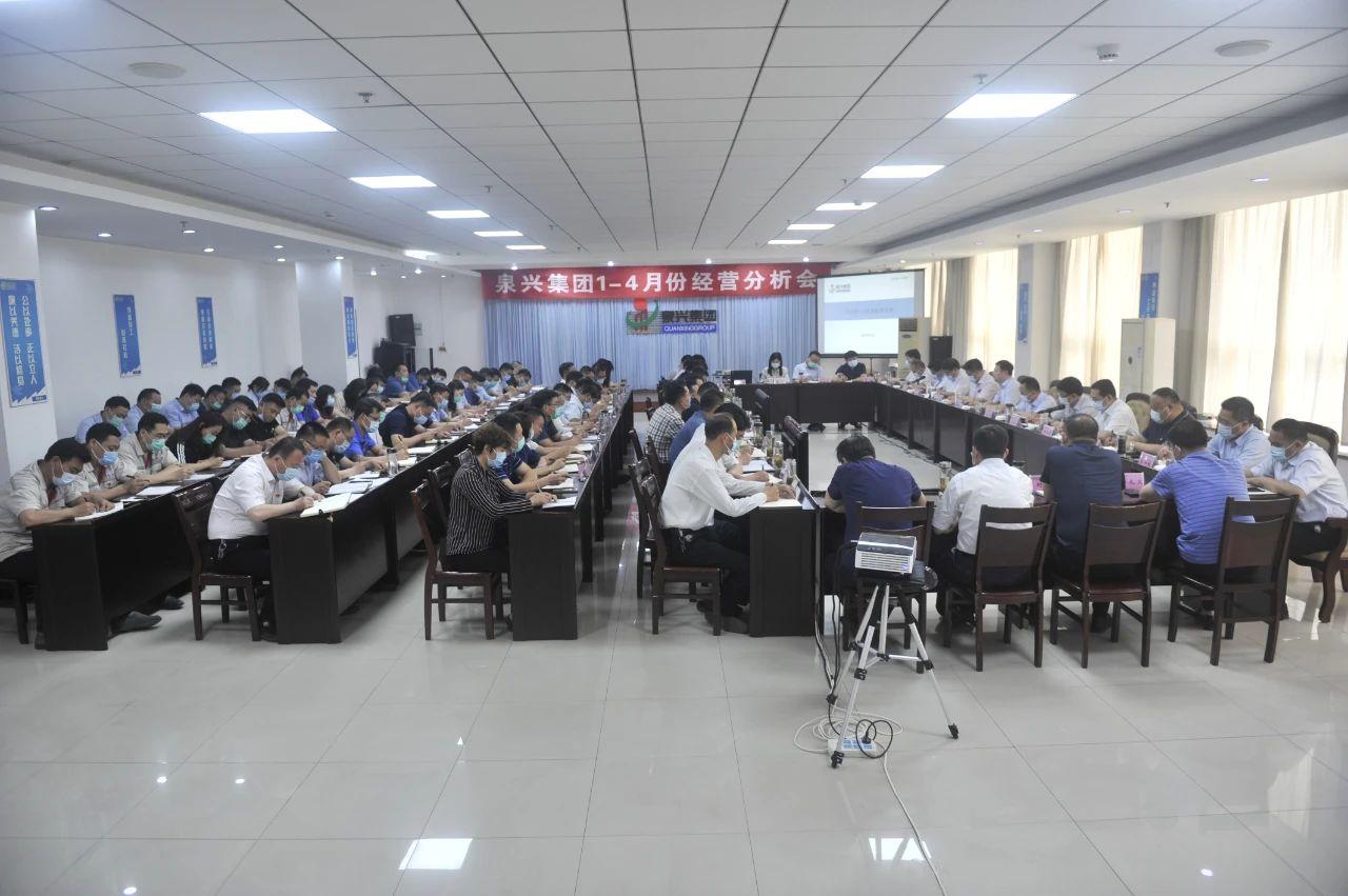 泉興集團召開1-4月份經營分析會