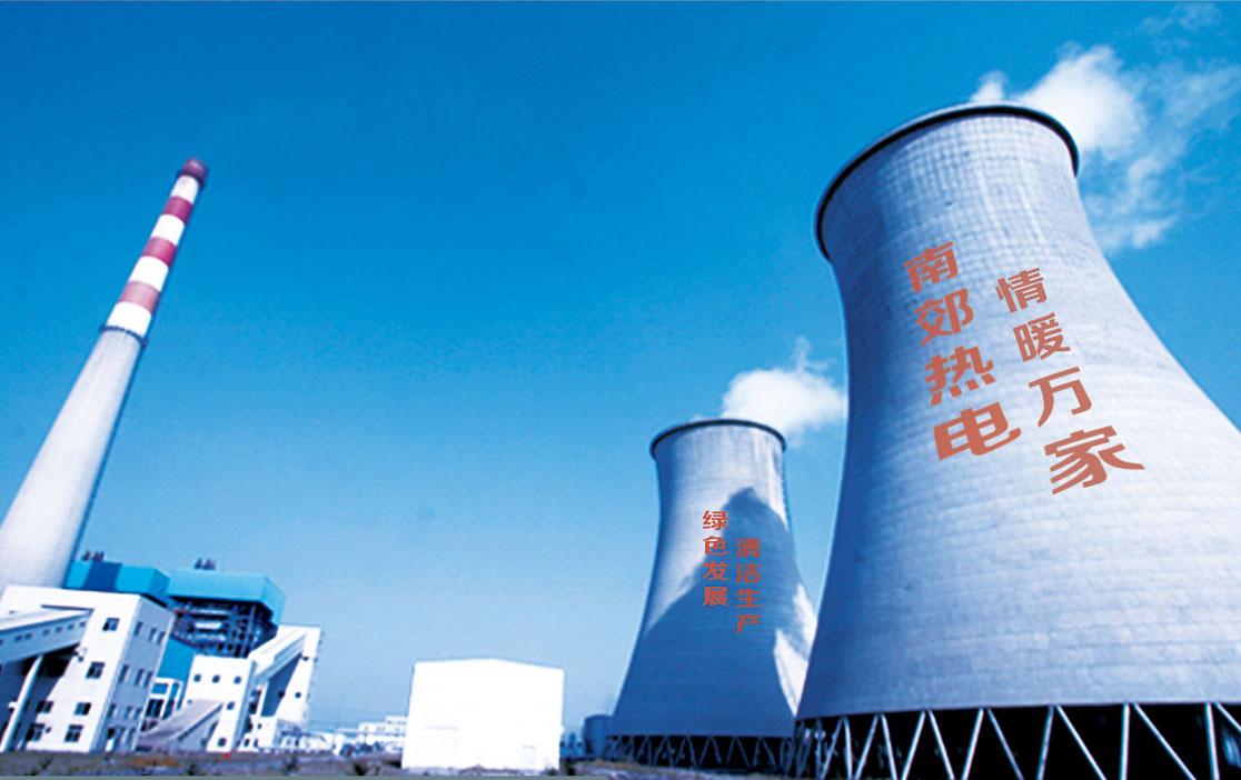 棗莊南郊熱電有限公司